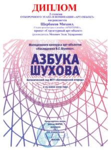 """Фото диплома """"Наследники Шухова"""" аптекарьский огород"""