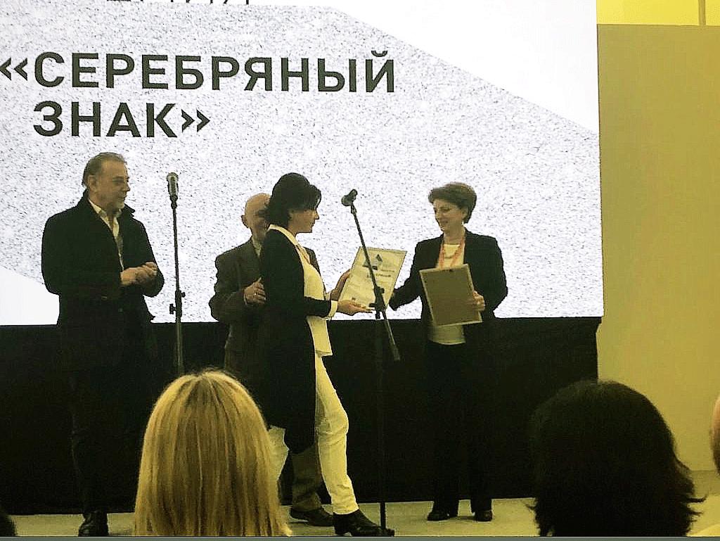 Фото награждение на премии серебрянй знак зодчество, студии Архитерик Эллы Мехович