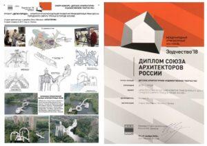 Фото диплома союза архитекторов России