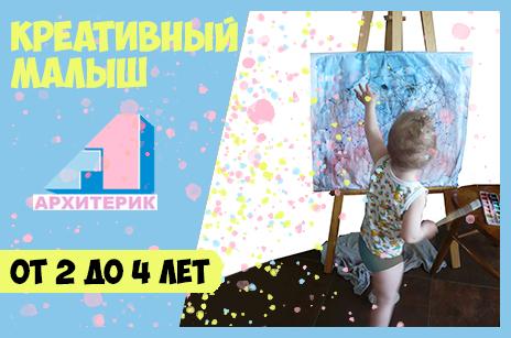 Творческий малыш (от 2 до 4 лет)