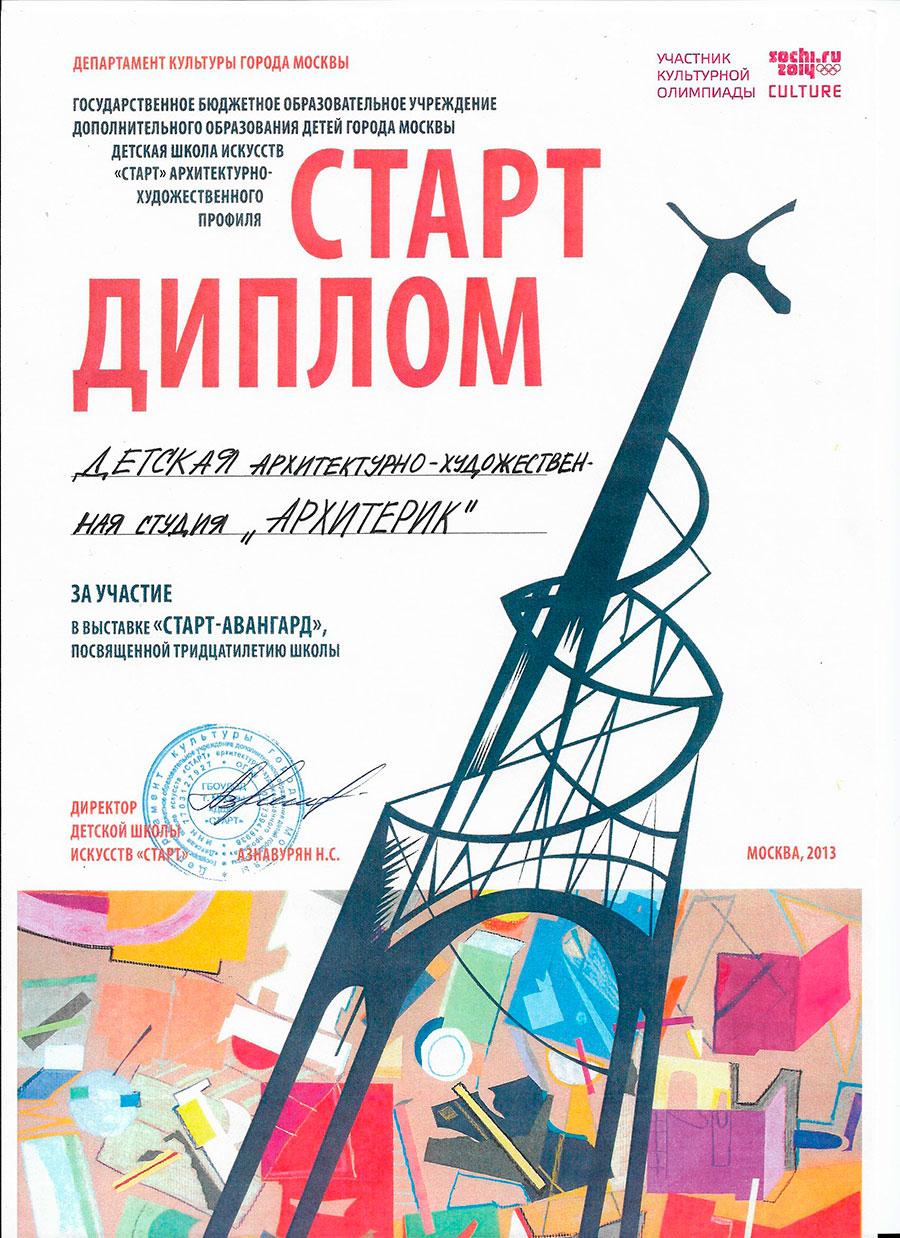 Фото диплом за участи в выставке СТАРТ АВАНГАРД