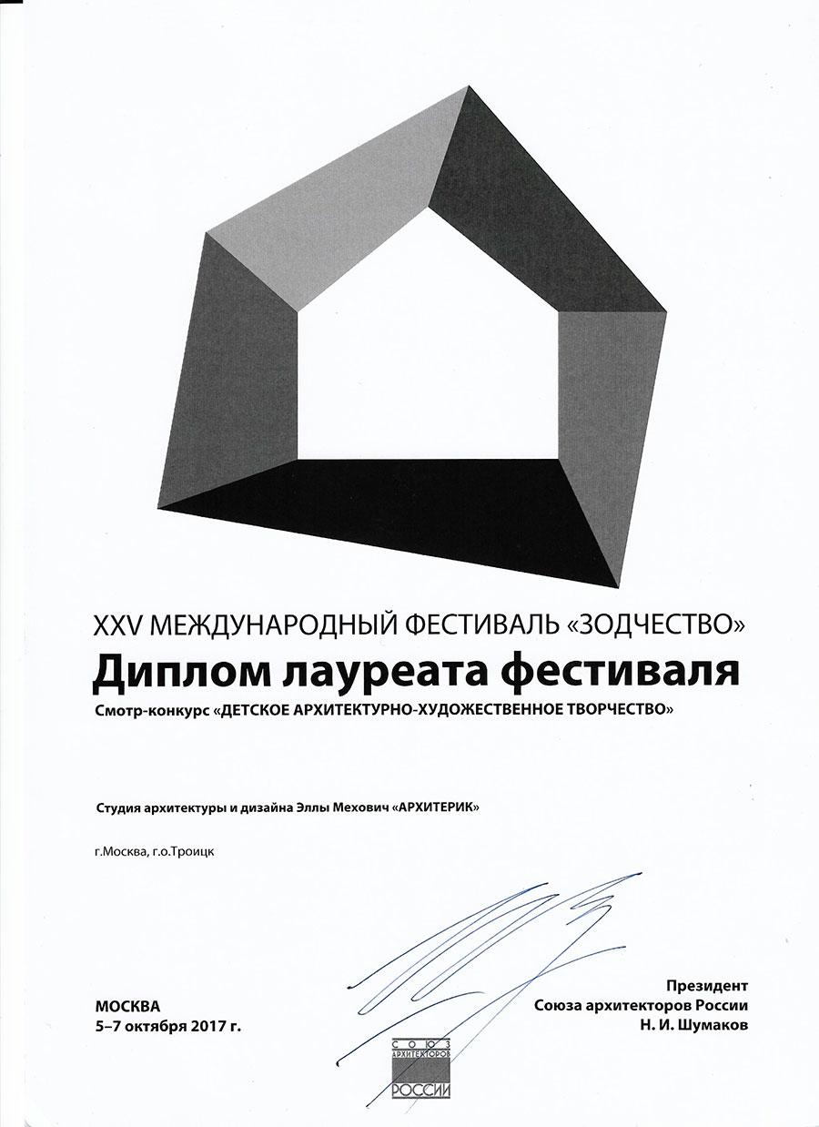 Фото диплом лауреата фестиваля ЗОДЧЕСТВО