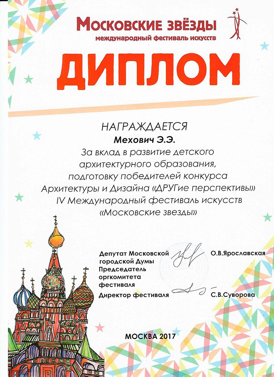 Фото диплом международного фестиваля искусств МОСКОВСКИЕ ЗВЕЗДЫ