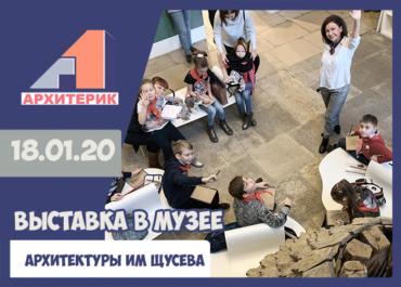 Выставка в Музее архитектуры им. Щусева