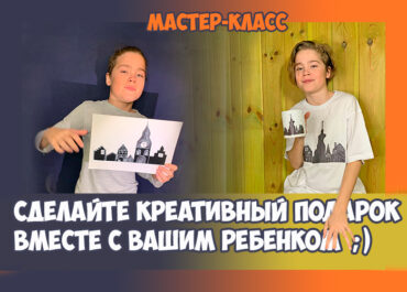 """Мастер-класс """"Делаем креативные подарки"""""""