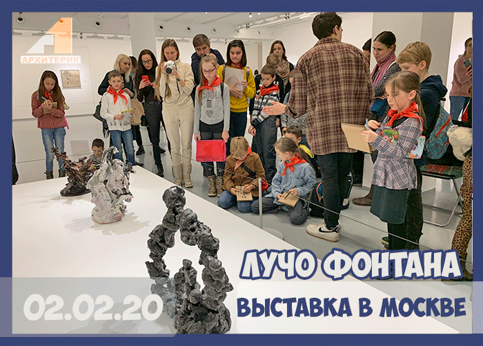 """Фото """"Лучо фонтана"""" выставка в Москве"""