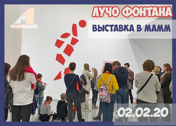 """""""Лучо фонтана"""" выставка в Москве"""