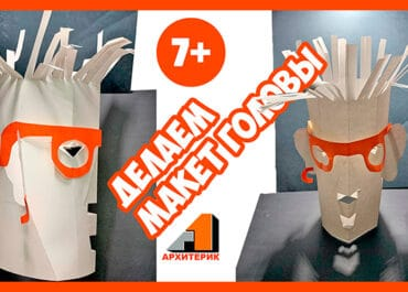 """""""Макет Головы"""" онлайн-урок макетирования для детей"""