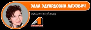 Элла Эдуардовна Мехович Архитерик