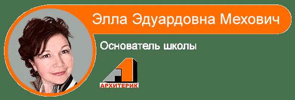 Архитерик Элла Мехович