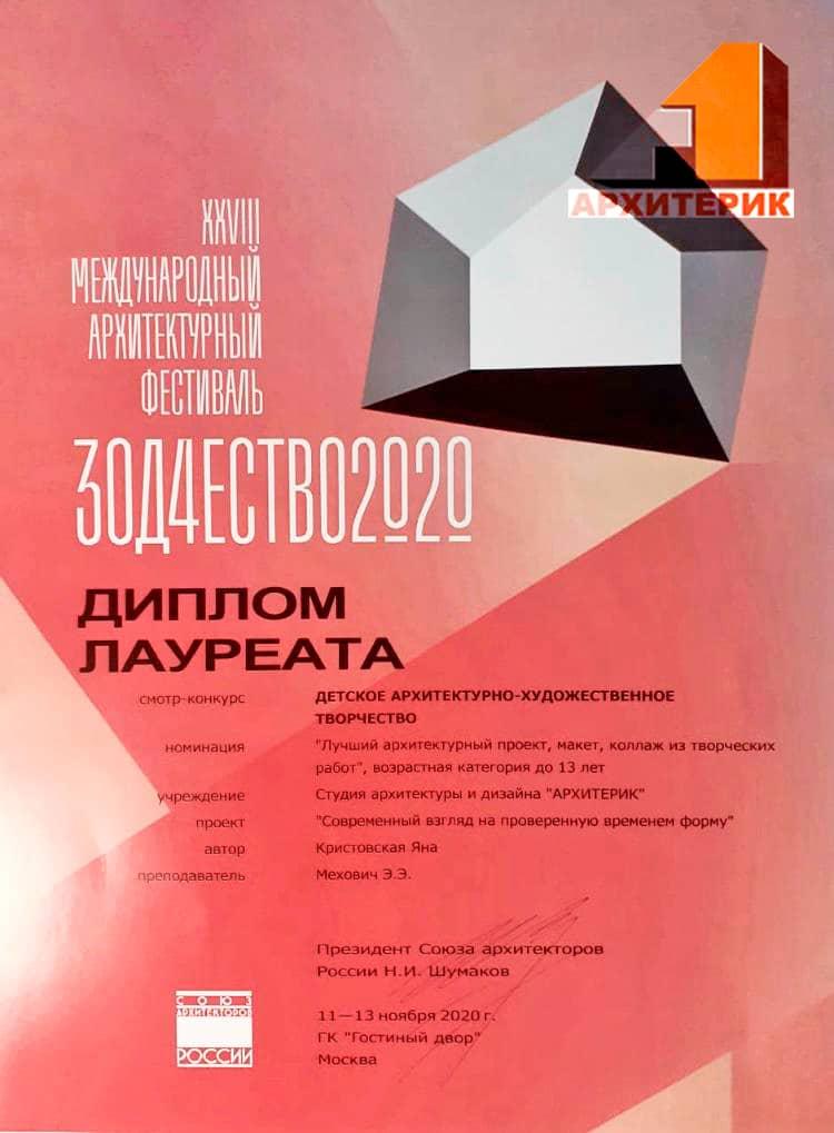 Диплом Архитектурный фестиваль Зодчество
