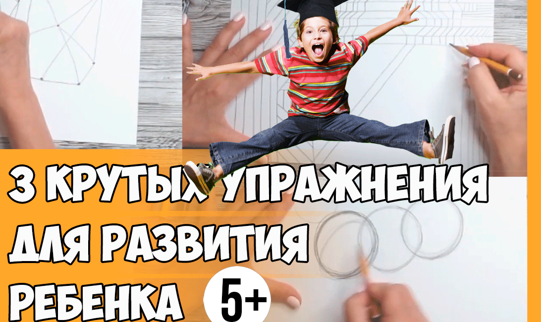 Упражнения для развития ребенка от 5 лет