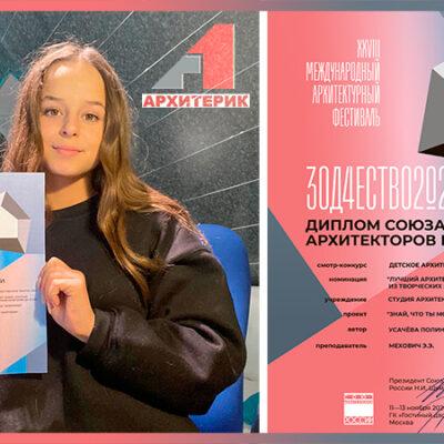 Победитель фестиваля зодчество 2020