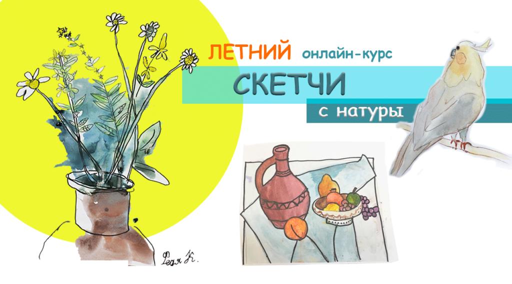 Летний курс рисования для детей