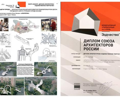 Фото диплом союза архитекторов